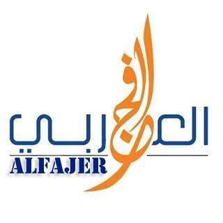 Alfajer Alarabi